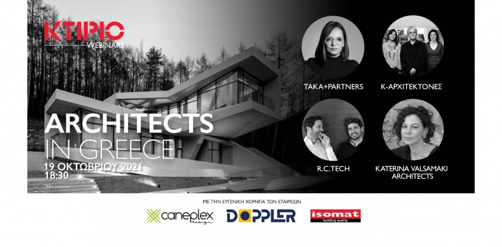 Το ΚΤΙΡΙΟ σας προσκαλεί στο 4ο αρχιτεκτονικό webinar με τίτλο ARCHITECTS IN GREECE!