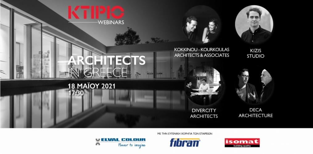 Το ΚΤΙΡΙΟ σας προσκαλεί στο 2ο αρχιτεκτονικό webinar με τίτλο ARCHITECTS IN GREECE!